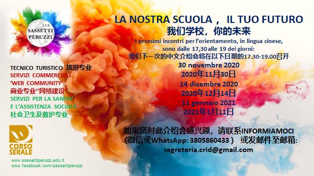 Progetto Tandem – I.I.S Sassetti Peruzzi